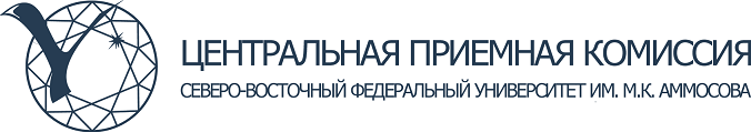 Центральная приемная комиссия СВФУ